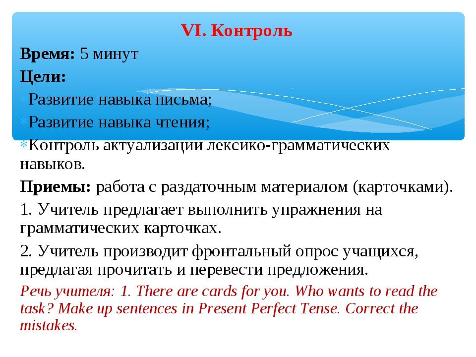 VI. Контроль Время: 5 минут Цели: Развитие навыка письма; Развитие навыка чте...