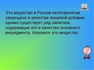 Это вещество в России категорически запрещено в качестве пищевой добавки, одн