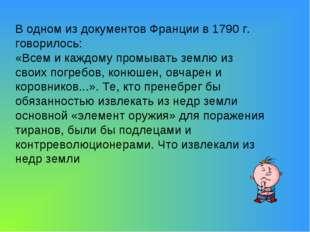 В одном из документов Франции в 1790 г. говорилось: «Всем и каждому промывать