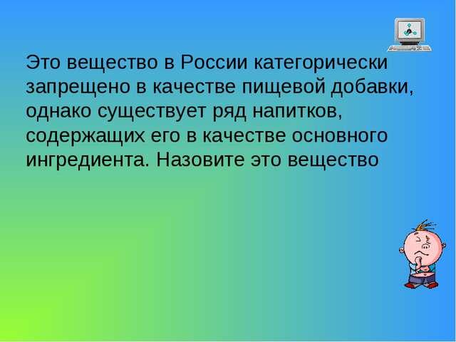 Это вещество в России категорически запрещено в качестве пищевой добавки, одн...