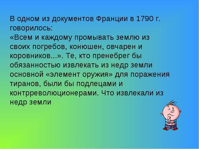 В одном из документов Франции в 1790 г. говорилось: «Всем и каждому промывать...