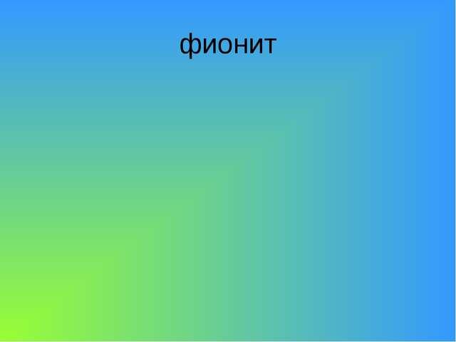 фионит