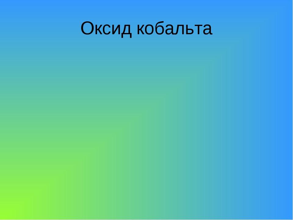Оксид кобальта