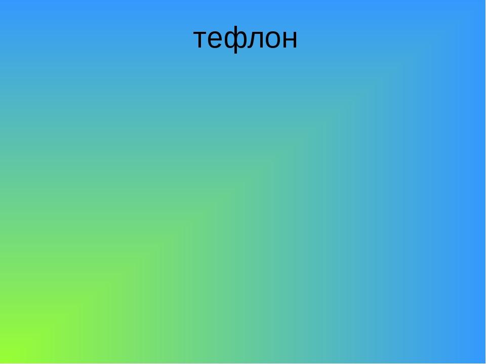 тефлон