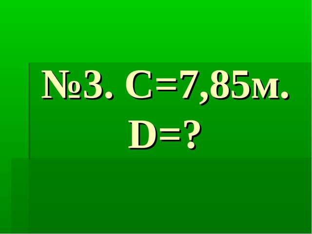 №3. С=7,85м. D=?