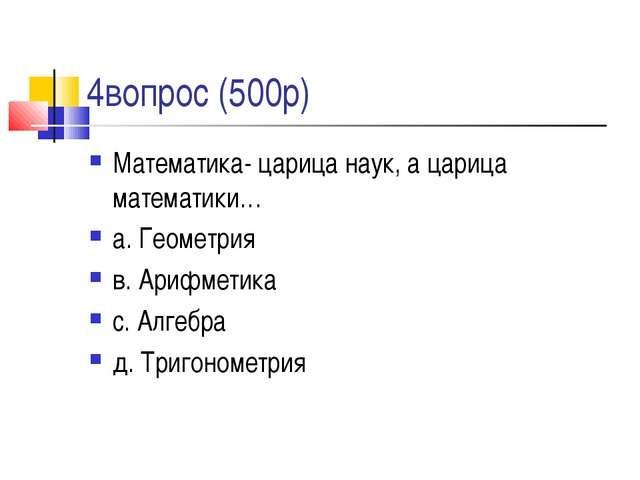 4вопрос (500р) Математика- царица наук, а царица математики… а. Геометрия в....