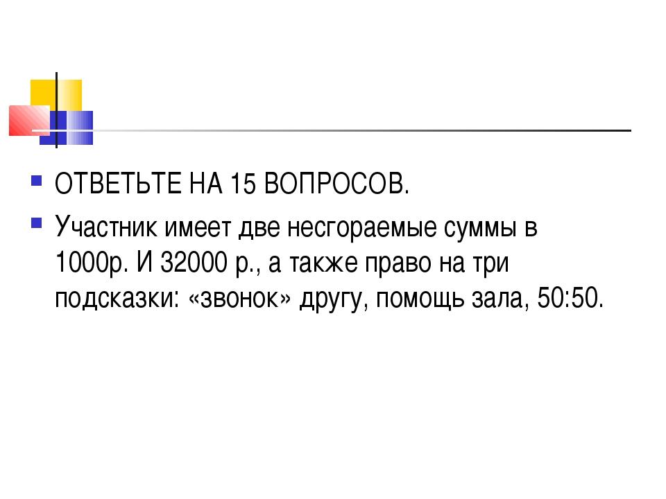 ОТВЕТЬТЕ НА 15 ВОПРОСОВ. Участник имеет две несгораемые суммы в 1000р. И 3200...