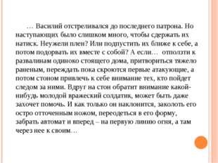 … Василий отстреливался до последнего патрона. Но наступающих было слишком мн