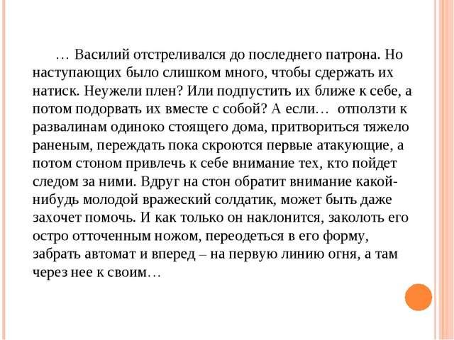 … Василий отстреливался до последнего патрона. Но наступающих было слишком мн...