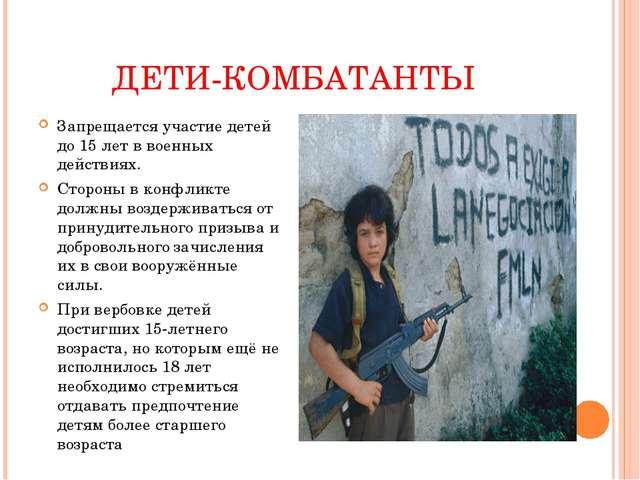 ДЕТИ-КОМБАТАНТЫ Запрещается участие детей до 15 лет в военных действиях. Стор...