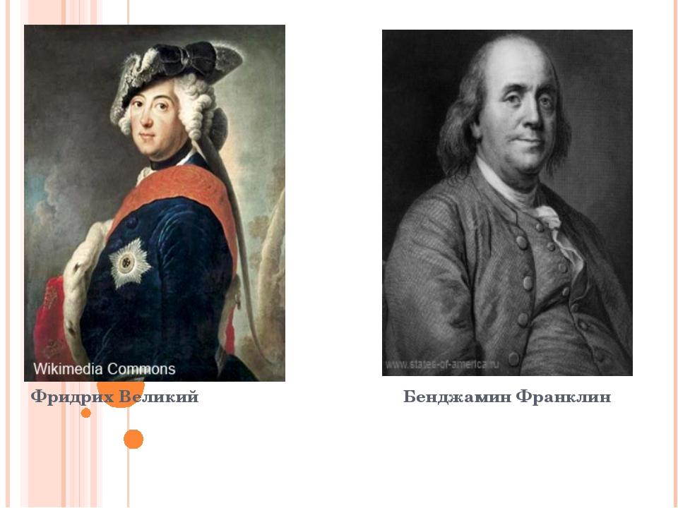 Фридрих Великий Бенджамин Франклин