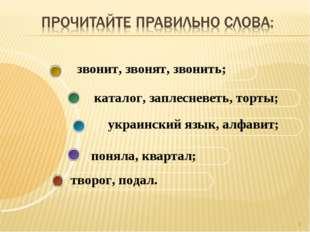 * звонит, звонят, звонить; каталог, заплесневеть, торты; украинский язык, алф