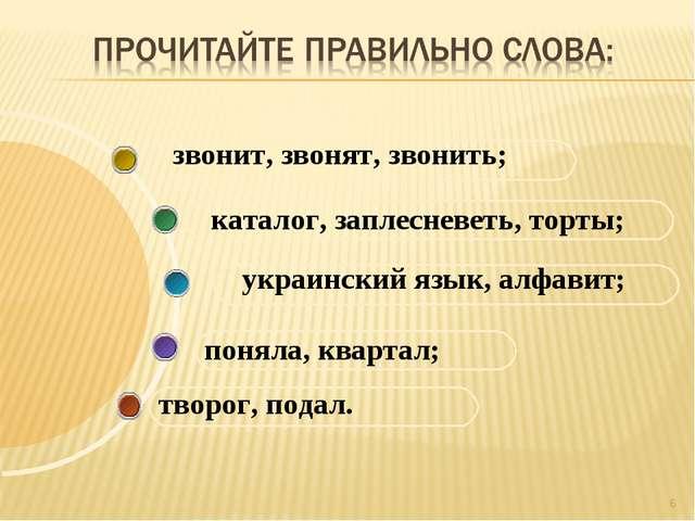 * звонит, звонят, звонить; каталог, заплесневеть, торты; украинский язык, алф...