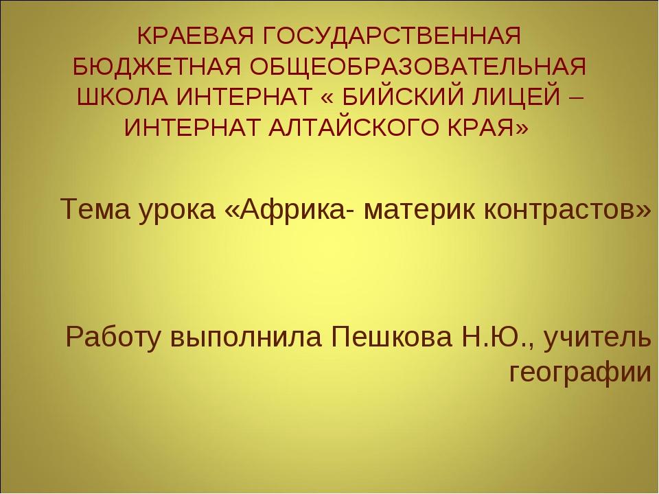 КРАЕВАЯ ГОСУДАРСТВЕННАЯ БЮДЖЕТНАЯ ОБЩЕОБРАЗОВАТЕЛЬНАЯ ШКОЛА ИНТЕРНАТ « БИЙСКИ...