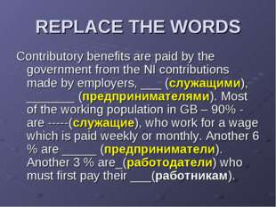 REPLACE THE WORDS Соntributory benefits are paid by the government from the N