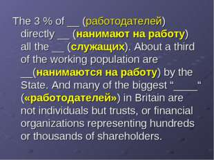 The 3 % of __ (работодателей) directly __ (нанимают на работу) all the __ (сл