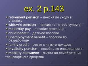 ex. 2 p.143 retirement pension – пенсия по уходу в отставку widow's pension –