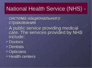 National Health Service (NHS) - система национального страхования A public se