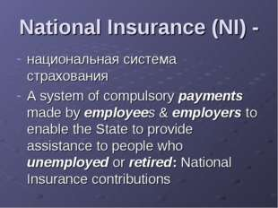 National Insurance (NI) - национальная система страхования A system of compul
