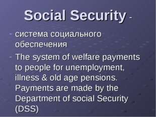 Social Security - система социального обеспечения The system of welfare payme