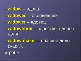 widow – вдова widowed – овдовевший widower – вдовец widowhood – вдовство, вдо