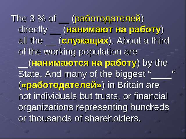 The 3 % of __ (работодателей) directly __ (нанимают на работу) all the __ (сл...