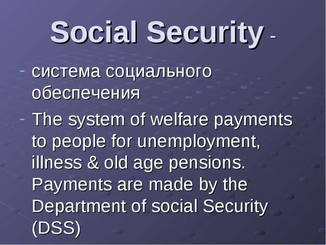 Social Security - система социального обеспечения The system of welfare payme...