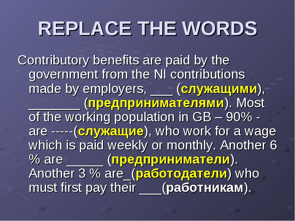 REPLACE THE WORDS Соntributory benefits are paid by the government from the N...