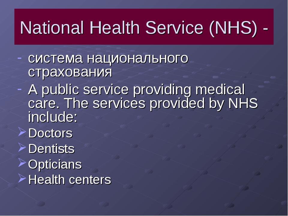 National Health Service (NHS) - система национального страхования A public se...