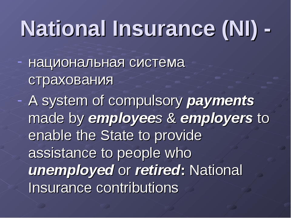 National Insurance (NI) - национальная система страхования A system of compul...