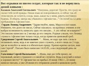 Вот отрывки из писем солдат, которые так и не вернулись домой живыми : Казако