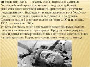 III этап: май 1985 г. — декабрь 1986 г. Переход от активных боевых действий