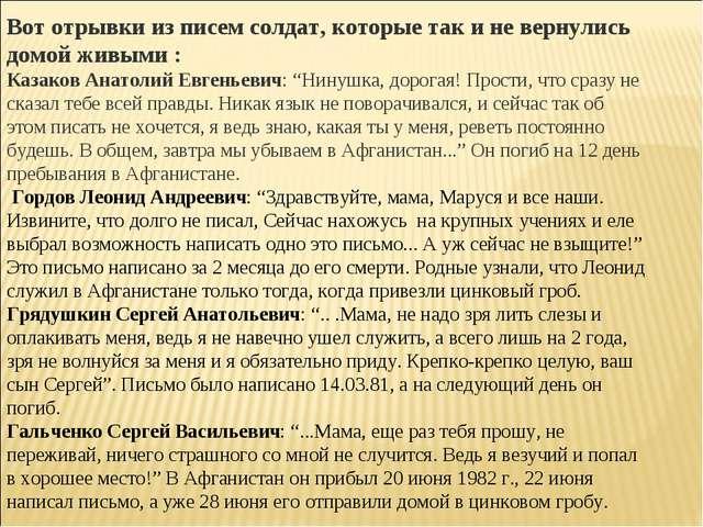 Вот отрывки из писем солдат, которые так и не вернулись домой живыми : Казако...