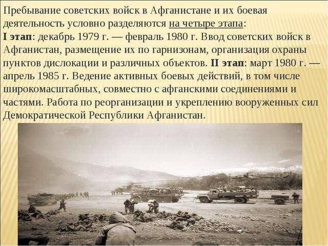 Пребывание советских войск в Афганистане и их боевая деятельность условно ра...