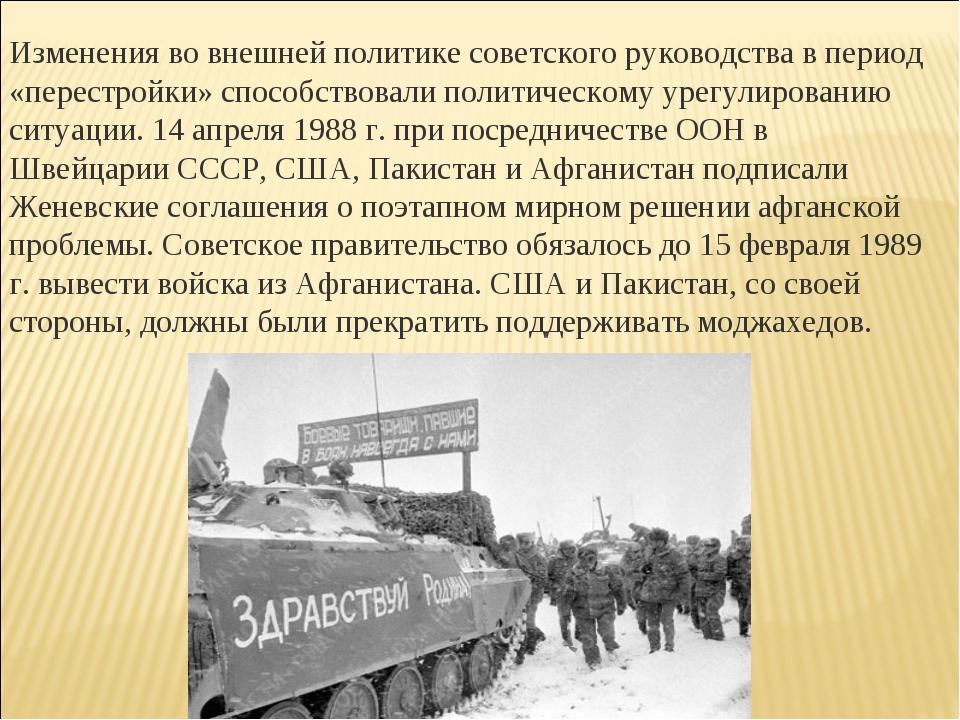 Изменения во внешней политике советского руководства в период «перестройки» с...
