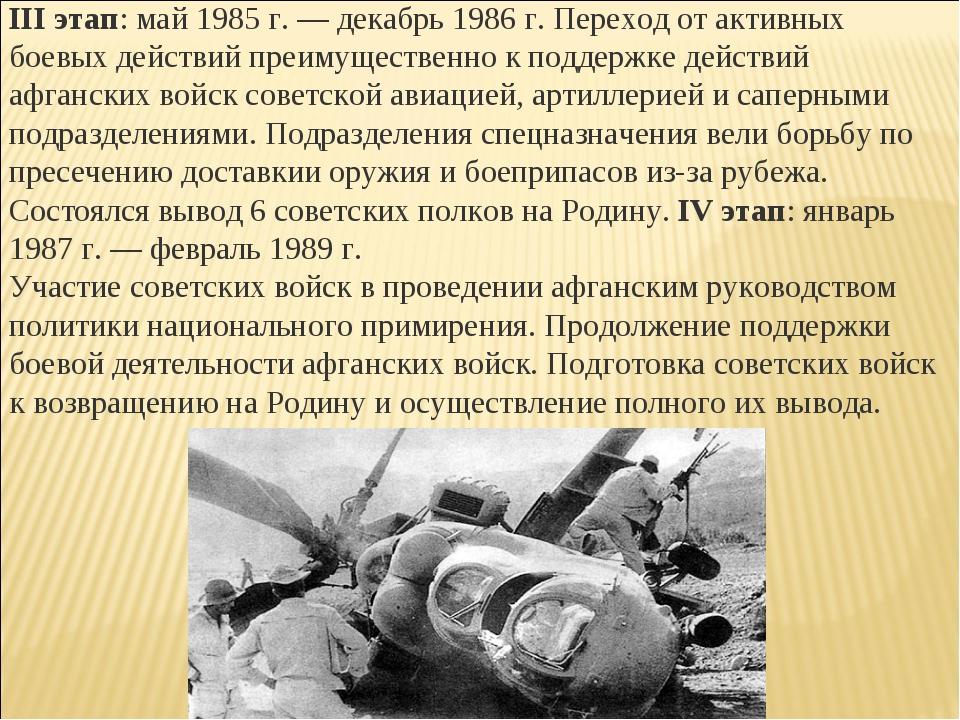 III этап: май 1985 г. — декабрь 1986 г. Переход от активных боевых действий...
