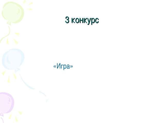 3 конкурс «Игра»