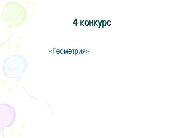 4 конкурс «Геометрия»