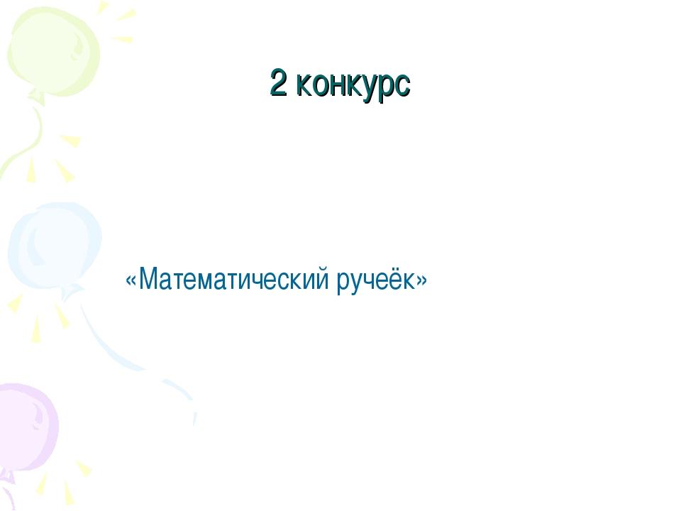 2 конкурс «Математический ручеёк»