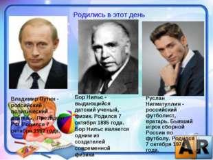Родились в этот день Владимир Путин - российский политический деятель, Презид