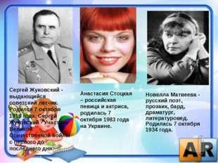 Сергей Жуковский - выдающийся советский летчик. Родился 7 октября 1918 года.