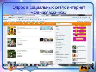 Опрос в социальных сетях интернет «Одноклассники»