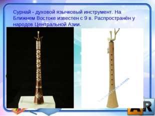 Сурнай - духовой язычковый инструмент. На Ближнем Востоке известен с 9 в. Рас