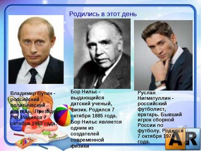 Родились в этот день Владимир Путин - российский политический деятель, Презид...