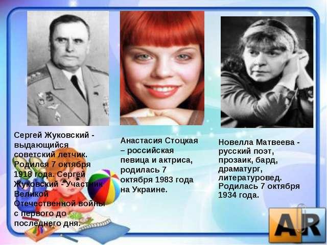 Сергей Жуковский - выдающийся советский летчик. Родился 7 октября 1918 года....