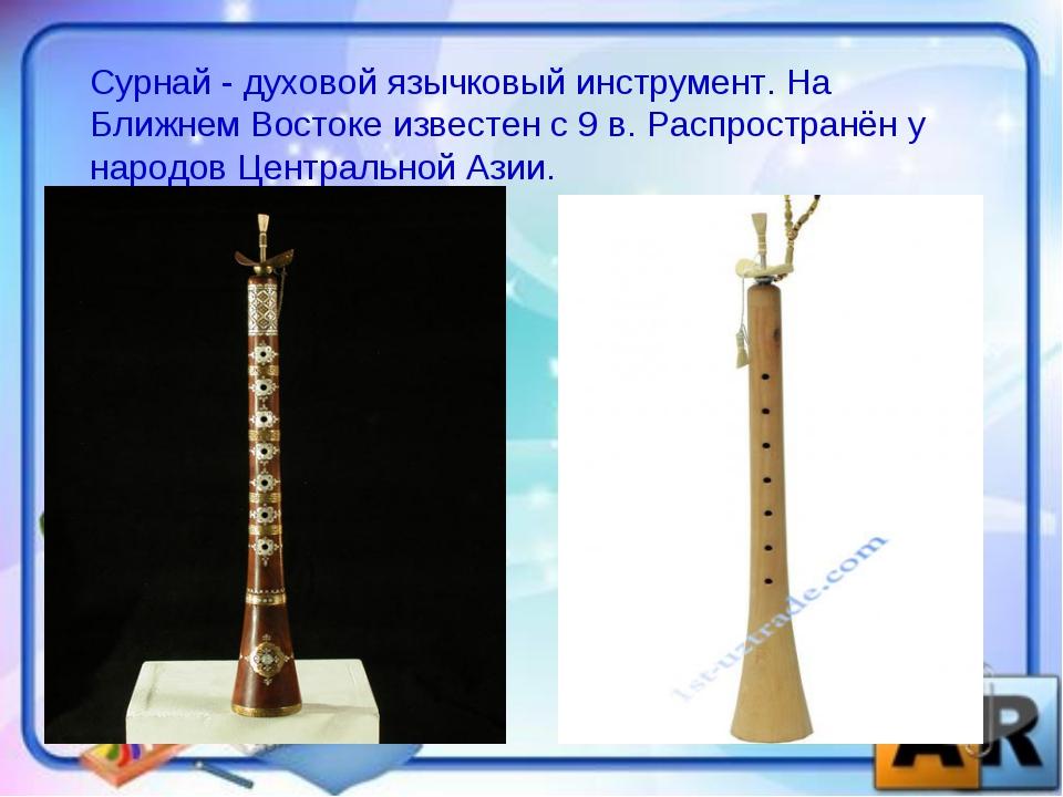 Сурнай - духовой язычковый инструмент. На Ближнем Востоке известен с 9 в. Рас...