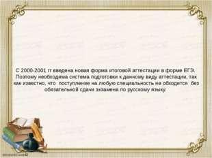 С 2000-2001 гг введена новая форма итоговой аттестации в форме ЕГЭ. Поэтому н