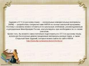 Задания кЕГЭ порусскому языку— контрольные измерительные материалы (КИМ)—
