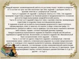Каждый вариант экзаменационной работы по русскому языку с момента введения ЕГ