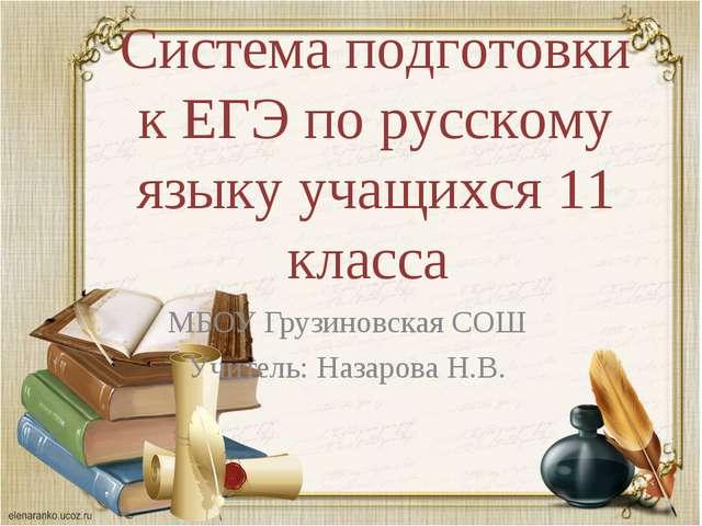 Система подготовки к ЕГЭ по русскому языку учащихся 11 класса МБОУ Грузиновск...